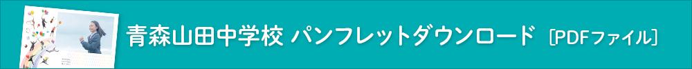 青森山田中学校パンフレットダウンロード